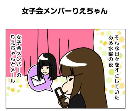 102_01【婚活漫画】57話 女子会メンバーのりえちゃんの失恋