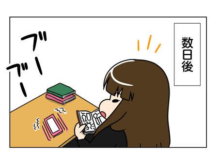 【婚活漫画】73話-1 別れは突然に1_1_01