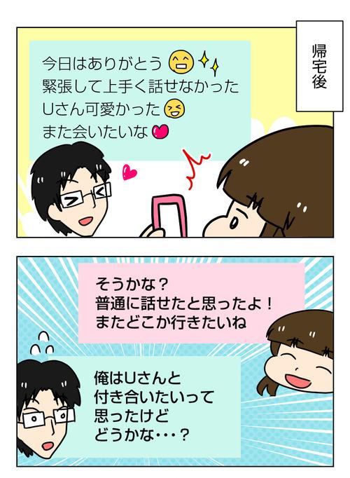 【婚活漫画】147-3 ネット婚活 IさんからのLINEの返事に困る2_2_01