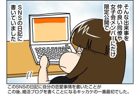 143_04【婚活漫画】67話-6 バレバレでモンモン