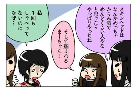 120_02【婚活漫画】62話-2  スキンヘッドの男性はからみ酒だった