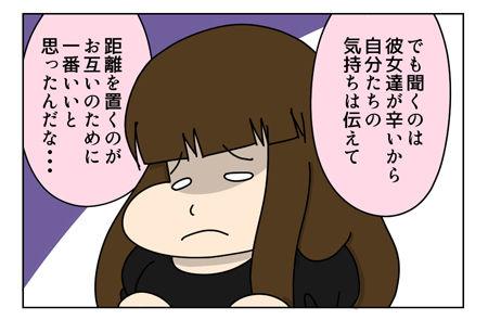 149_03【婚活漫画】68話-オマケ 女子会メンバーとのケンカについて
