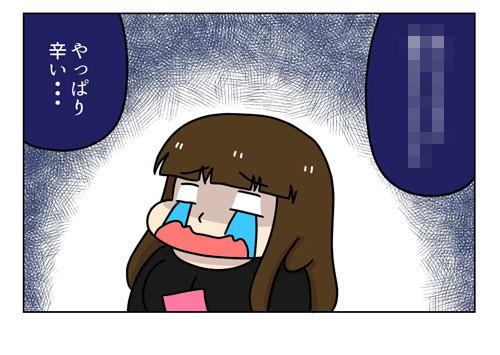 【婚活漫画】124-2 婚活で何度経験しても辛いこと