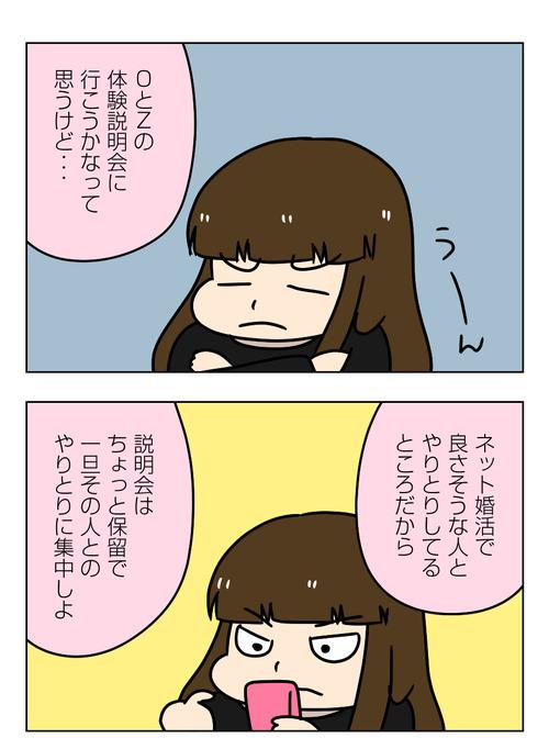 【婚活漫画】146-3 結婚相談所の営業方法の違いから入会後の対応や距離感を想像する3_2_01