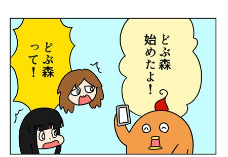 どうぶつの森_3_01