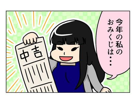 今年のおみくじ_1_01