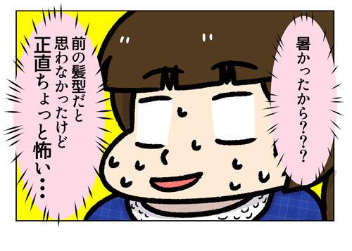 夏の婚活話_1_04