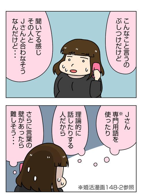 【婚活漫画】158-3 好きな人 の 好きな相手2_2_01