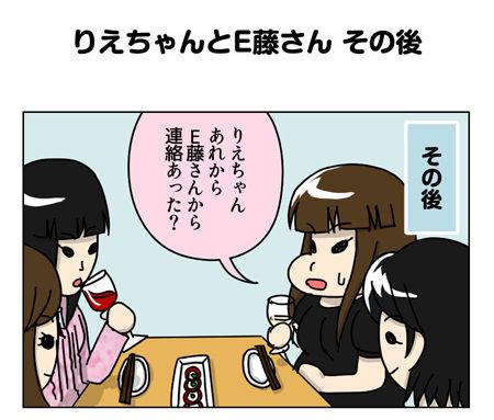 134_01【婚活漫画】65話-4 りえちゃんとE藤さん その後