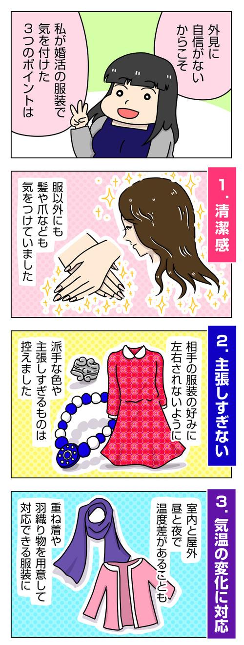 太めオタク女の婚活24話_01