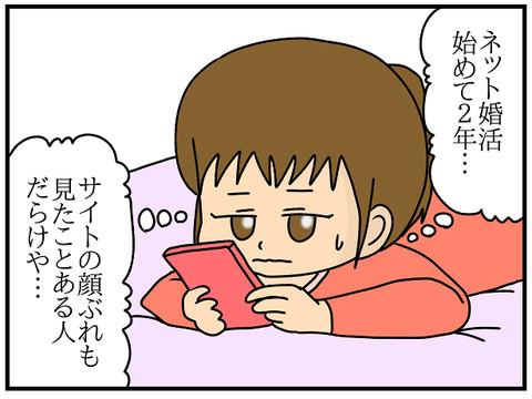 547.きよかの婚活奮闘記⑥ 婚活パーティー