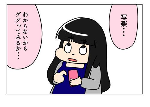 写楽_1_04