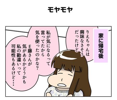 131_01【婚活漫画】65話-1 気になる人と友達