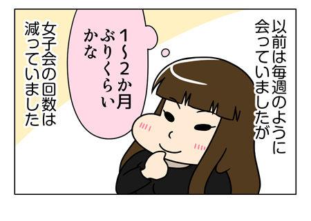 【婚活漫画】73話-2 久しぶりの女子会1_2_03_02