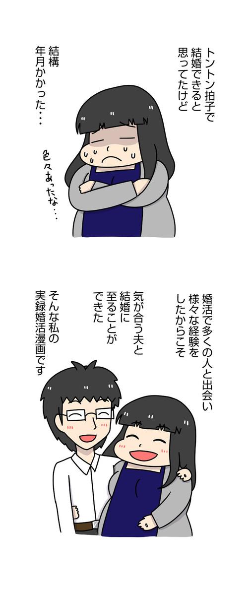太めオタク女の婚活1話_04