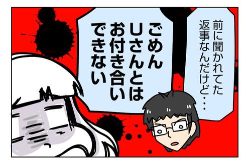 【婚活漫画】158-2 私をフった本当の理由1_1_02