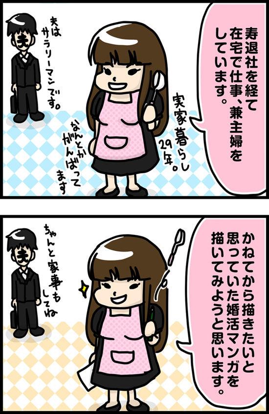 太めオタク アラサー女の婚活000_02