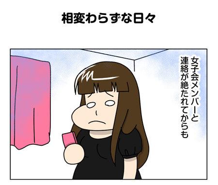 150_01【婚活漫画】69話 相変わらずな日々と誕生日