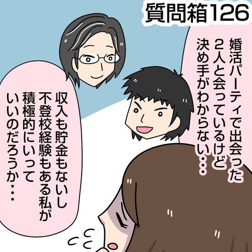 【質問箱126】婚活で出会った2人と会っているが自分の条件に引け目があり、決め手もわからない。そういったときどうするか?