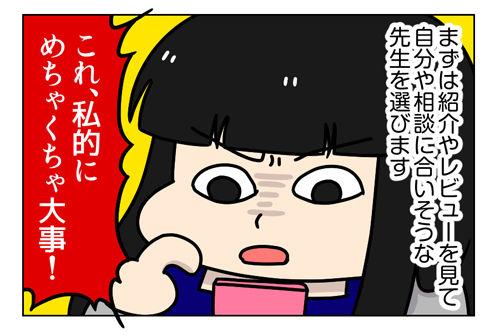 【PR】LINE-トークCAREで専門家にダイエット相談-体験レポ!1_1_03