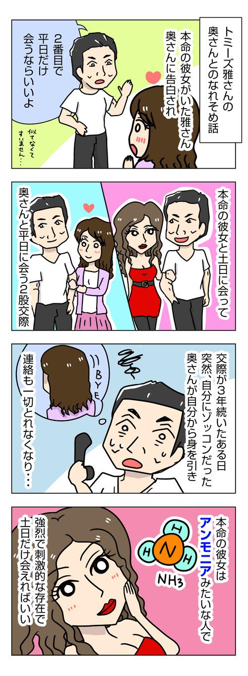 本命の彼女と別れて2番目の女性と結婚した理由 【婚活漫画 番外編】2_1