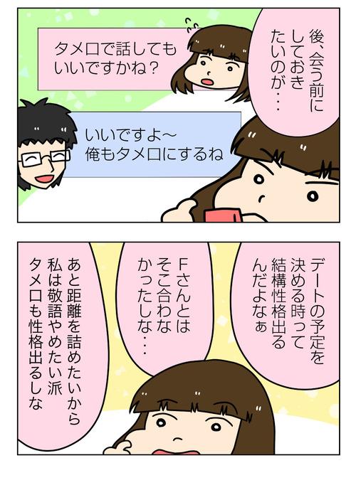 【婚活漫画】149-2 Jさん 婚活のやりとりで性格が出ること1_2_02