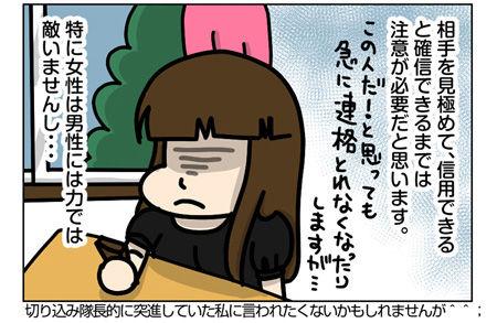 031_02【婚活漫画】29~30話 ネット婚活で注意したこと