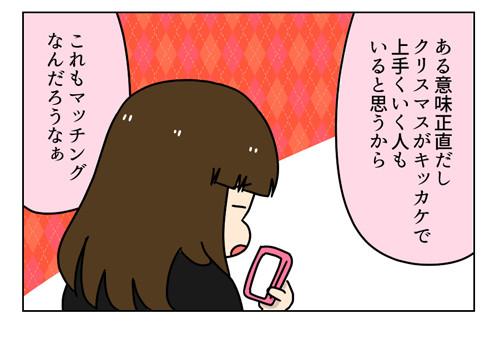 婚活漫画_番外編1_1_04