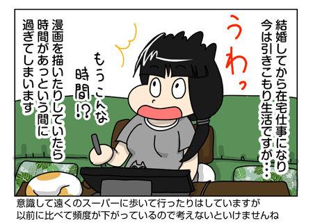 144_05【婚活漫画】67話-オマケ ロードバイクと弱虫な自転車アニメ