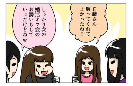 130_02【婚活漫画】65話-1 気になる人と友達