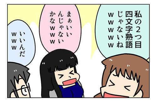 心理テスト_ヒロニキ嫁子yuen編_2_02