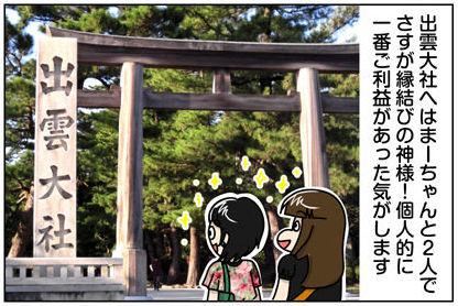 【オススメのお守りとスポット】婚活中に行った神社めぐり〔出雲大社・玉造温泉