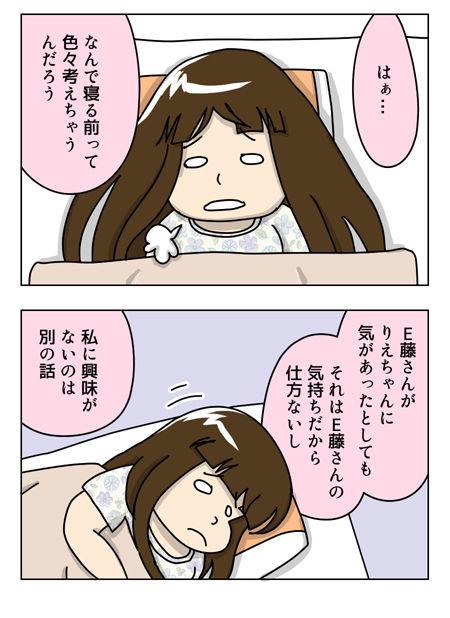 131_03【婚活漫画】65話-1 気になる人と友達