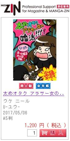 COMIC ZIN ネット通販 太めオタク アラサー女の婚活!!!1