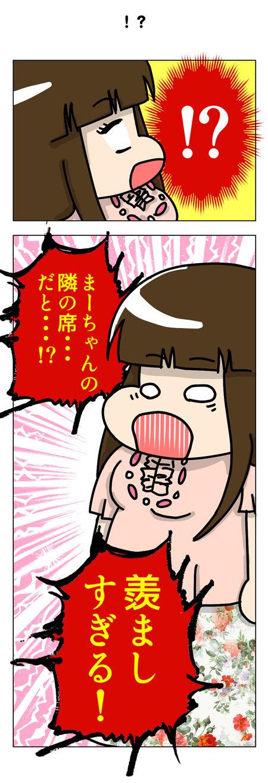 065【婚活漫画】45話 まーちゃんとオフ会に参加してタイプの人が現れる