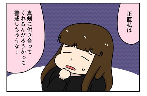婚活漫画_番外編1_1_03