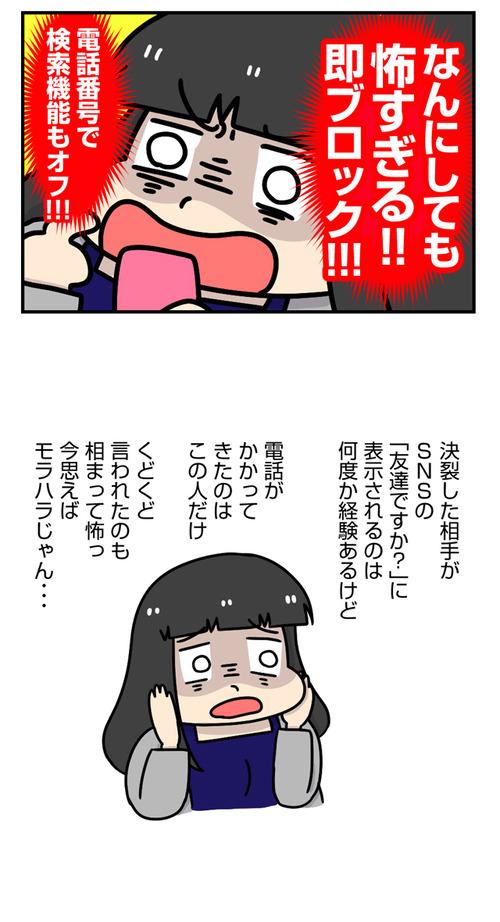 恐怖…婚活相手がモラハラ男に「太めオタク女の婚活」第9話_04