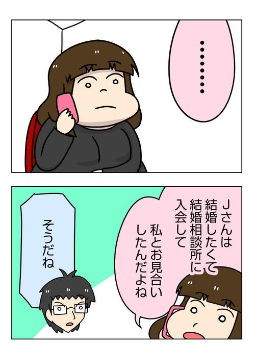 【婚活漫画】158-5 フラれた私が彼にお願いしたこと4_1_01