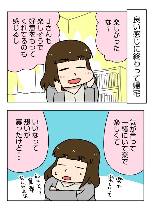 【婚活漫画】157-2 遠出デートで改めて感じたこと1_2_01