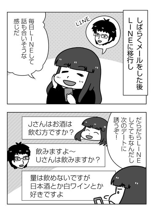 【婚活漫画】149-1 結婚相談所Jさん 仮交際スタート!_1_01