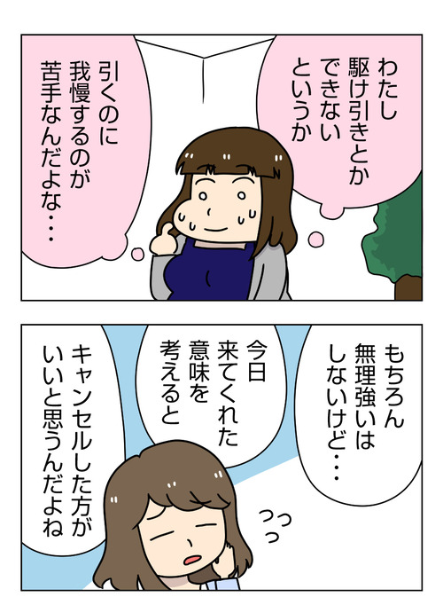 【婚活漫画】161-3 占いの結果2_2_01
