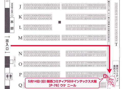 関西コミティア50_スペースマップ