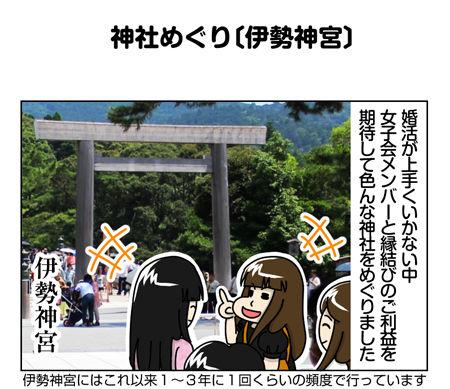 145_01【婚活漫画】68話-1 神社めぐり〔伊勢神宮〕