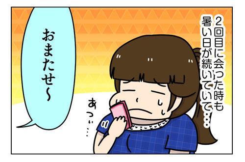 夏の婚活話_1_02