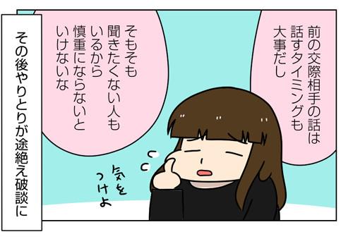 【婚活漫画】145-1 婚活でこの話題は要注意!私がドン引きしてしまった話1_2_04