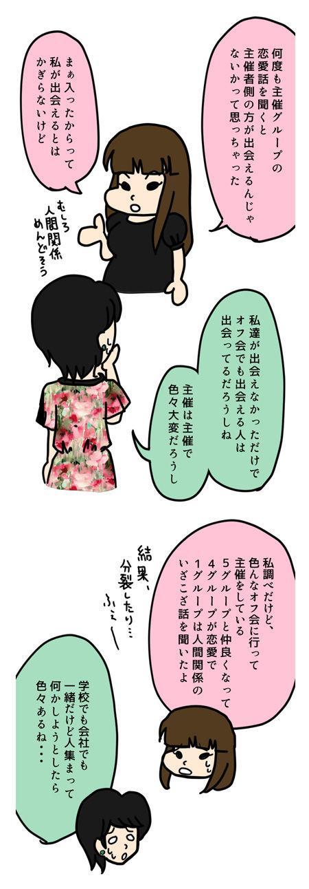 101omake【婚活漫画】56話 その後も色んなオフ会に参加