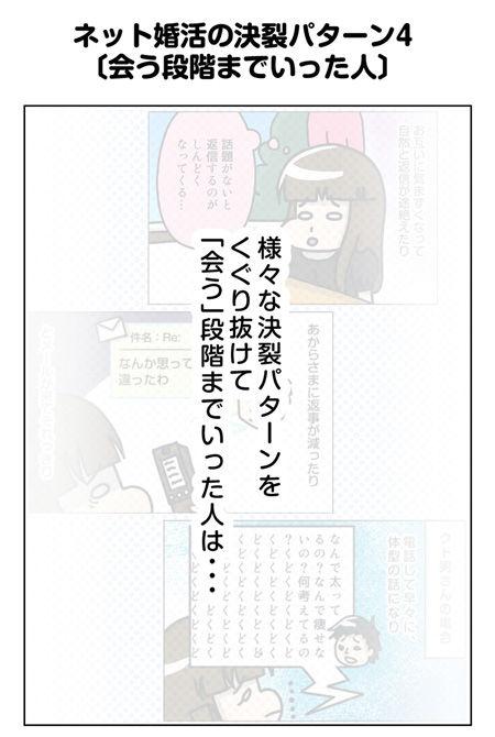036_1_01【婚活漫画】34~35話ネット婚活の決裂パターン4