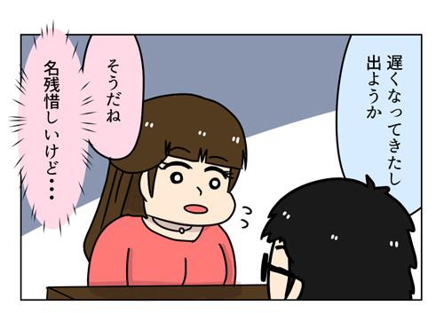 4_1_01【婚活漫画】127-5 ネット婚活 Fさんと2回目のデートで急展開