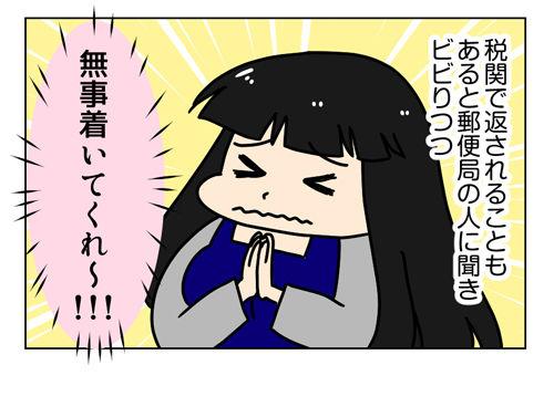 はじめての海外発送_1_04