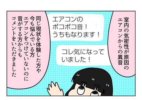 エアコンからポンポン音2_01